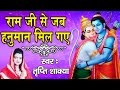 Download Ram Ji Se Jab Hanuman Mil Gaye || Best Shri Hanuman Bhajan || Tripty Shakya || Ambey Bhakti MP3 song and Music Video