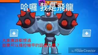 【荒野亂鬥】如果可以操控機甲!?