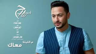 حماده هلال ♥♥♥ م الليله معاك