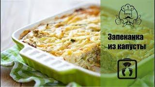 Обалденная запеканка из капусты/Рецепты для похудения