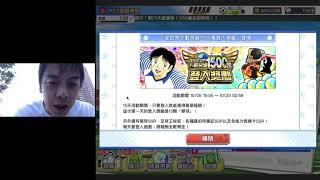 Captain Tsubasa Dream Team 1500萬下載預告 足球小將 大空翼 夢幻隊伍