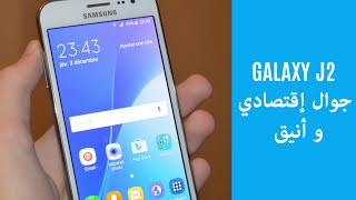 معاينة سريعة لسامسونج جلاكسي ج2 -Samsung Galaxy J2 Review
