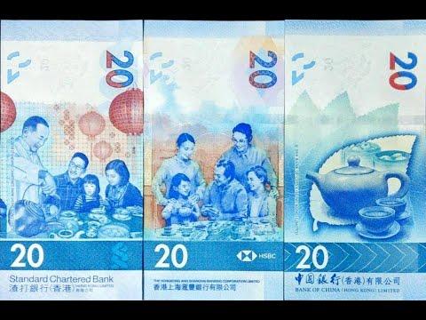 New 20 Hong Kong Dollars