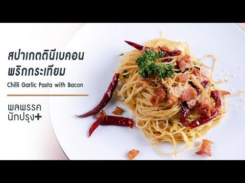 สปาเกตตินีเบคอนพริกกระเทียม Chilli Garlic Pasta with Bacon | พลพรรคนักปรุงพลัส