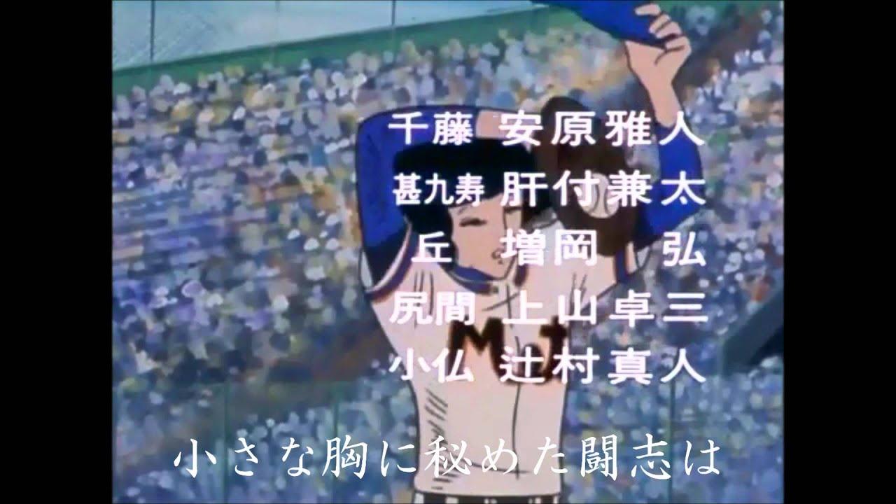 野球狂の詩2012早春編