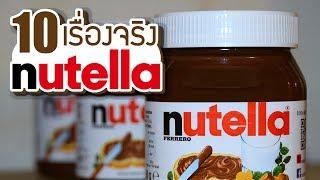 10 เรื่องจริงของ Nutella (นูเทลล่า)  ที่คุณอาจไม่เคยรู้ ~ LUPAS