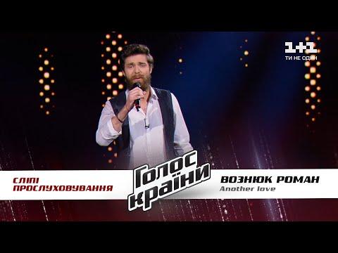 """Роман Вознюк — """"Another love"""" — выбор вслепую — Голос страны 11"""