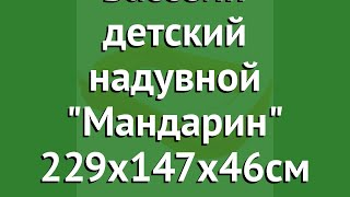 Бассейн детский надувной Мандарин 229х147х46см (Intex) обзор 57181