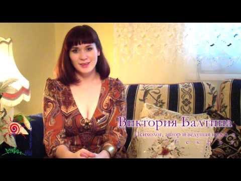 Виктория Балтина - Секреты женского обаяния