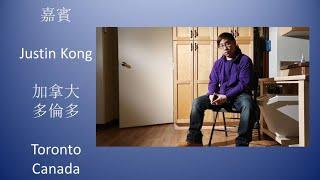 疫情下的反思, Justin Kong, 加拿大, 多倫多, Toronto, Canada, 20200611