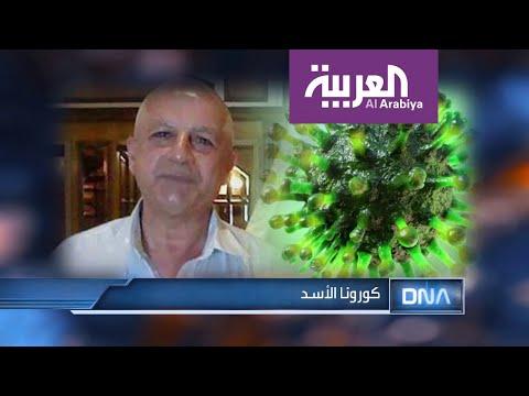 DNA | كورونا الأسد  - نشر قبل 2 ساعة