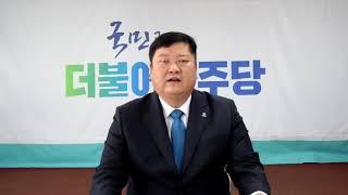 2017.12.27. 임동호시당위원장 송년인사말