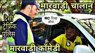 देसी ट्रेफिक पुलिस मारवाड़ी काॅमेडी । Desi Traffic Police Marwadi Comedy । fun with singh