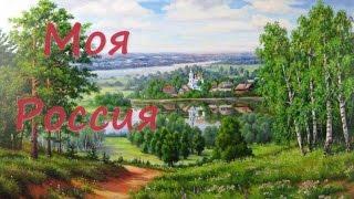Моя Россия Красивая песня о Родине