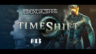 TimeShift | ПРОХОЖДЕНИЕ | #13