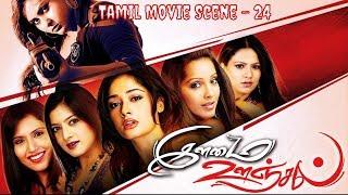 Ilamai Oonjal Tamil  movie | Romantic Thriller Tamil Movie Scene - 24  | Shivani, Sumithra,