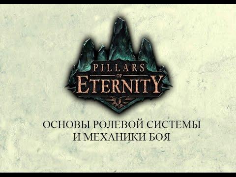 Основы ролевой системы и механики боя Pillars of Eternity (руководство для новичков)