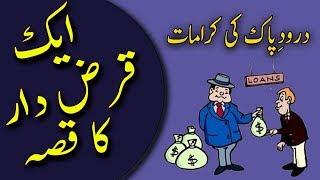 Download Video Ek Qaraz Daar Ka Kissa Aur Darood e Pak (SAW) ki Karamat MP3 3GP MP4