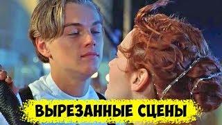 """20 сцен из фильма """"Титаник"""", которые ты никогда не видел"""