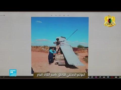 ليبيا: القوات الموالية لحفتر تعلن إسقاط طائرة إيطالية مسيرة جنوب طرابلس  - نشر قبل 4 ساعة