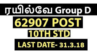Railway Recruitment Board Group D Posts 2018-19 | RRB  Group D  62,907 Vacancies 2018