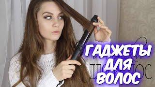 видео 12 лучших плоек для завивки волос