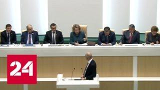 В Совете Федерации обсудили социально-экономическое развитие РФ до 2024 года - Россия 24