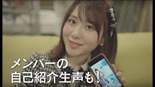 高橋、向井地、込山などが「バトフェス」をプレイ!「AKB48ステージファイター2 バトルフェスティバル」 / AKB48[公式]