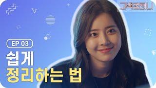 쉽게 정리하는 법 [고백컴퍼니] - EP.03