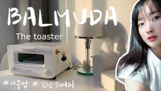발뮤다 토스터 레시피, 마늘빵 만들기, 사용법 + 노다…