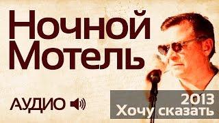 Геннадий Жуков - Ночной мотель (аудио)
