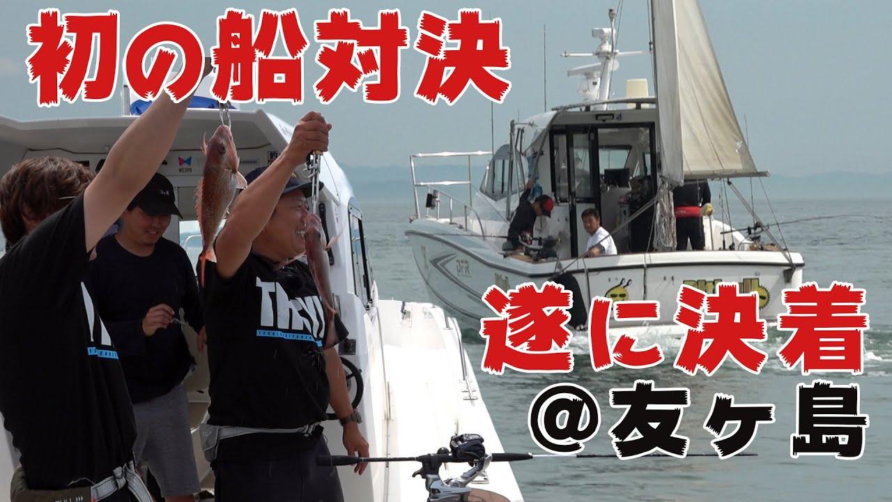 【船釣り】船対抗バトルが決着!五島コンビのパワー炸裂!? 【後篇】