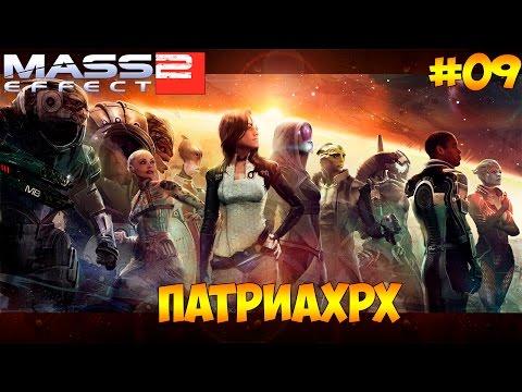 Прохождение Mass Effect 2 - Часть 1 - Проект Лазарь (чтение субтитров)