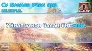 Караоке Су буенда учак яна Татарская народная песаня Tatar Folk Song Fire On The Shore Karaoke