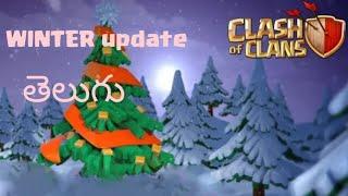 Winter update telugu || clash of clans telugu winter update