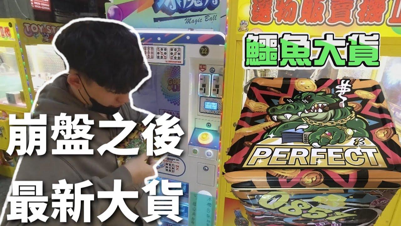 【阿脩】首次挑戰球魔方 竟崩盤之後最新的大貨  鱷魚 0857