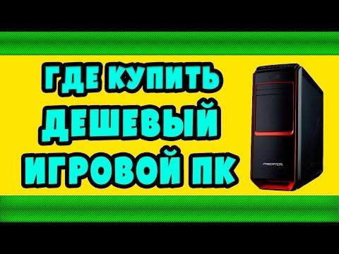 Видео Игровой компьютер купить в москве