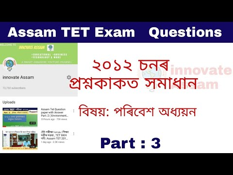 Assam TET 2012 Question Paper Solved (Environmental Science) : Part 3 TET MCQ