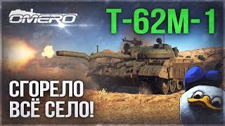 Т-62М-1: СГОРЕЛО ВСЁ СЕЛО в WAR THUNDER!