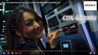 REVIEW :Sony Car AUDIO& AV Entertainment2017 รุ่น CDX-G1200U BY P.ONE