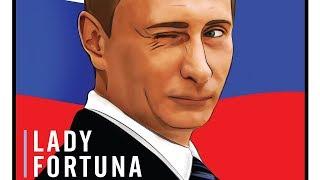 Скачать Lady Fortuna Putin премьера песни Леди Фортуна Путин 2017 ВВП