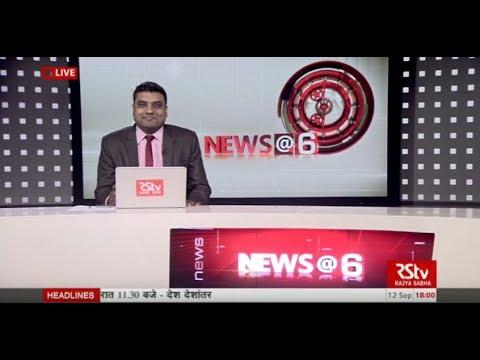 English News Bulletin – Sept 12, 2017 (6 pm)
