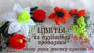 Мои цветы из пушистой проволоки.  Что можно сделать из пушистой проволоки. Делай Декор!