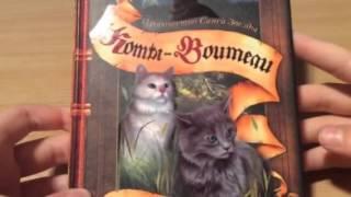 """Мои книги """"Коты-воители"""". Спец. издания"""