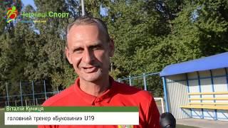 Віталій Куниця, головний тренер «Буковини» U19