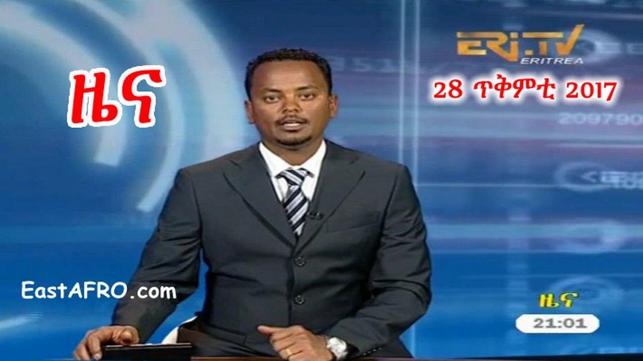Eritrean News ( October 28, 2017) | Eritrea ERi-TV