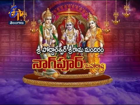 Sri Poddareshwar | Rama Mandir | Nagpur | Teerthayatra | 2nd April 2017| Full Ep | ETV TS