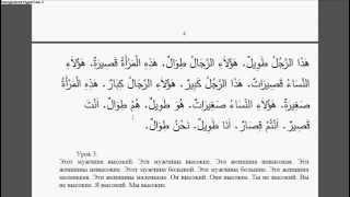 3 урок. Арабский - легко и с удовольствием.
