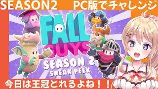 【Fall Guys】PS4でぼこぼこにされたのでPCに帰ってきたっ…!!!【Vtuber】