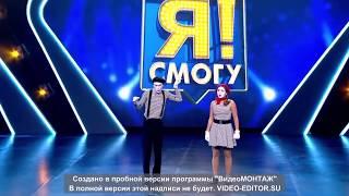Мимы на телепроекте Я СМОГУ